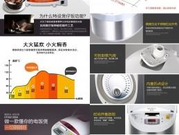 平面作品-电商产品详细页