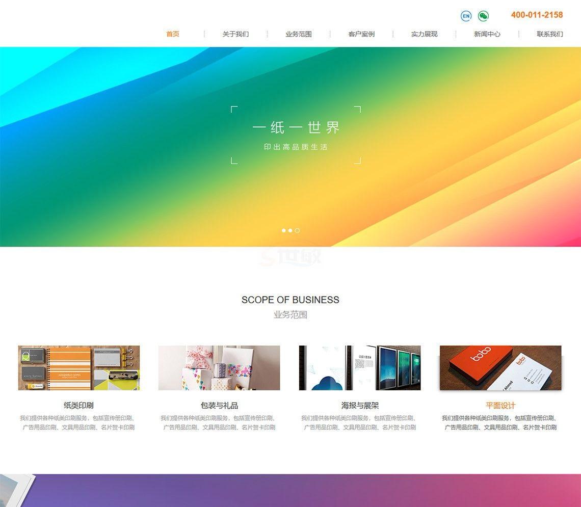 网页作品-印刷网站