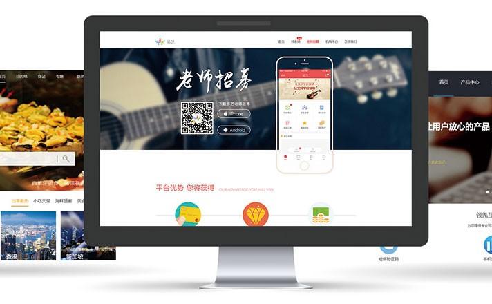 网页设计作品-自适应网站设计