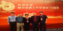 我校郑云辉校长应邀参加哈尔滨理工大学70周年校庆并就工业机器