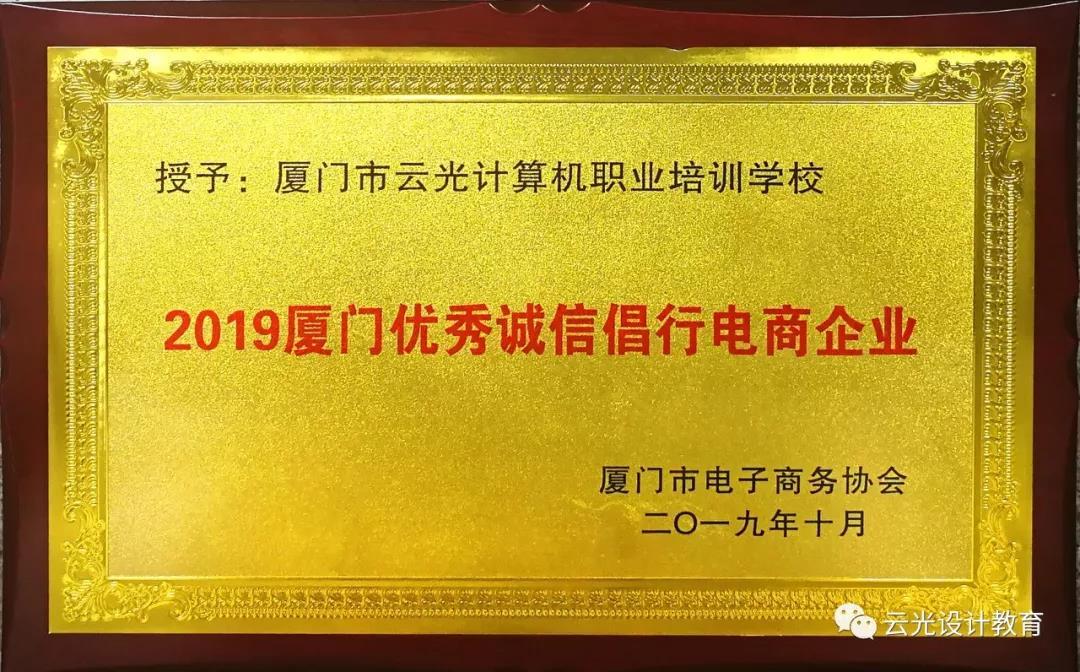 """热烈庆祝我校评选为""""2019厦门优秀诚信倡行电商企业""""(图5)"""