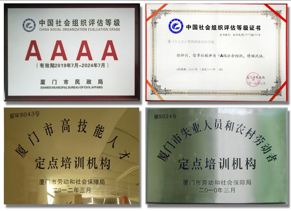"""【云光动态】再传喜讯!!!云光培训学校获评""""4A级社会组织""""荣誉称号!(图3)"""